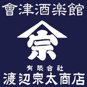 渡辺宗太商店 会津の地酒ならほとんどが揃う名店 2Fでお蕎麦も食べれます。